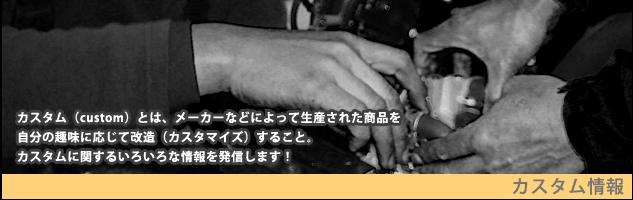 シグナスX_マジェスティ_カスタム