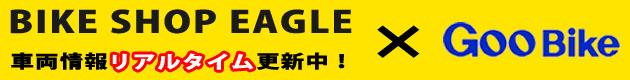 moto_eagle_goobike